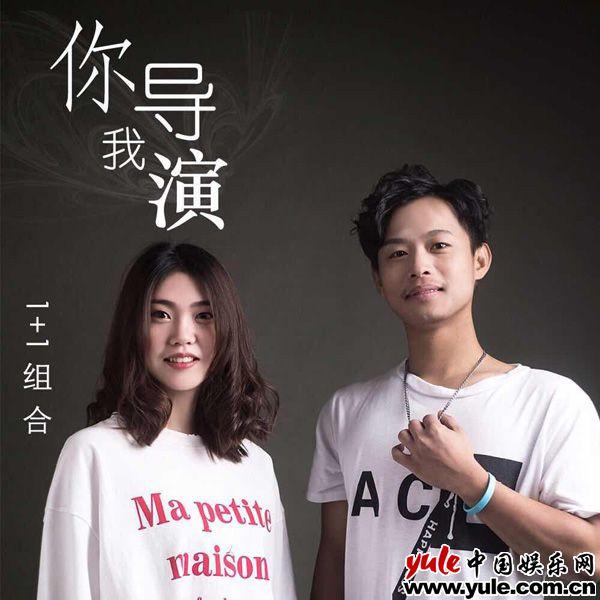 """歌坛新秀""""1+1""""组合推出首张专辑《你我导演》资讯生活"""